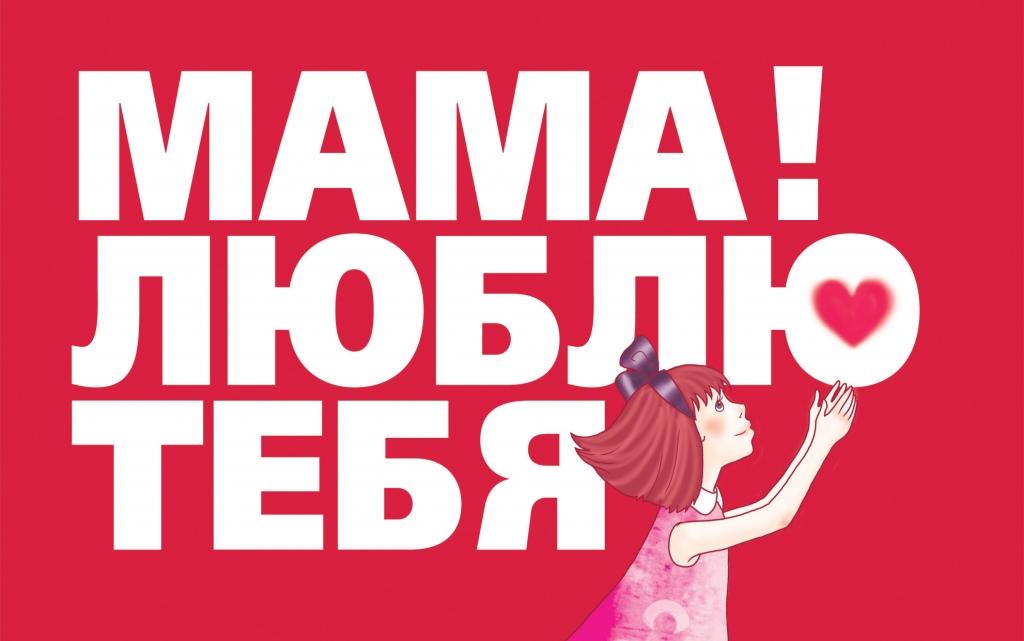 Мама, я люблю тебя!