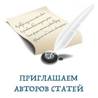 Приглашаем авторов и психологов к написанию статей